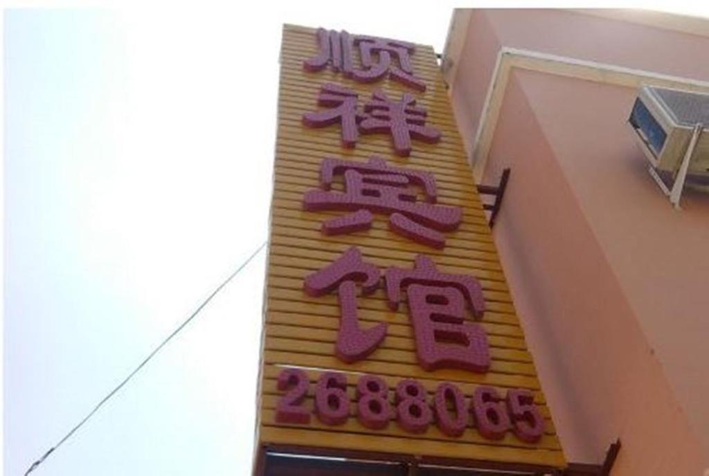 乌鲁木齐福顺祥宾馆