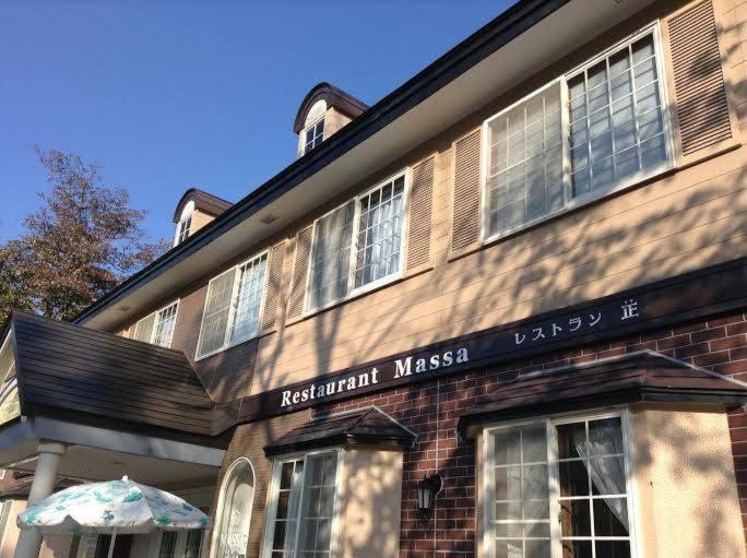 Restaurant Massa, Petit Hotel des Eaux-Vives, boutique hotel myoko