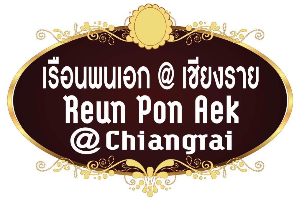 Reun Pon Aek