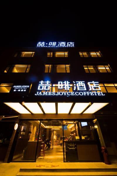 喆·啡酒店合肥四里河汇银广场店