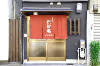 Guesthouse Kikokuan