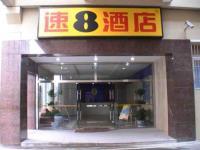 Super 8 Xinyi
