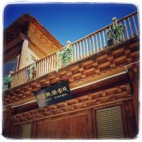 Shangri-la Wooden Hotel