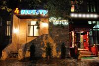 Гостиница Четыре Комнаты
