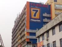 7Days Inn Guangzhou Kecun Branch