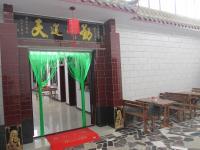 Dunhuang Taoyuan Hostel