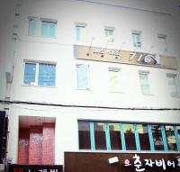 Guesthouse 710 in Haeundae