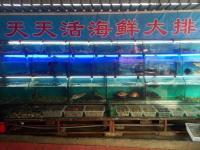 Tiantian Yujia Homestay