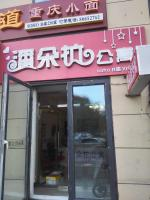 Harbin Pandora Apartment