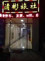 Xiamen Qin Bin Hostel