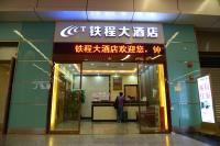 Tie Cheng Hotel