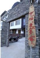 Yangshuo Guchuan Yimeng Inn