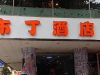 Pod Inn Nanjing Confucious Temple Branch