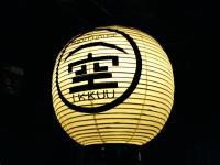 Gion Guesthouse Ikkuu