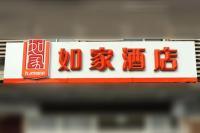 Home Inn Wuhan Erqi Road Xuzhou Xincun Light Rail