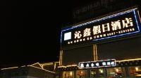 Shangri-La Qinxin Holiday Hotel