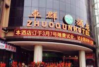 Zhuoqun Hotel