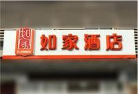 Home Inn Tianjin Youyi Road Cultural Centre Inn Avenue South