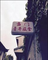 Panmen Youth Hostel Suzhou