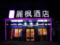 Lavande Changsha Dongtang Hotel