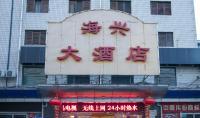 Leo Sea Star Hotel