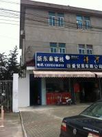 Xin Dong Tai Inn