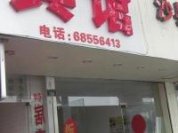 Suzhou Jujia Inn