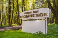 Конгресс-Парк Отель Волынское