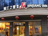 Jinjiang Inn - Beijing Jiuxianqiao