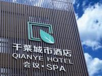 Qianye Hotel Xi'an
