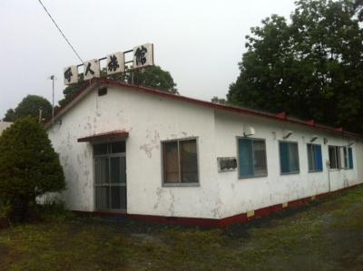 photo.1 of呼人旅館