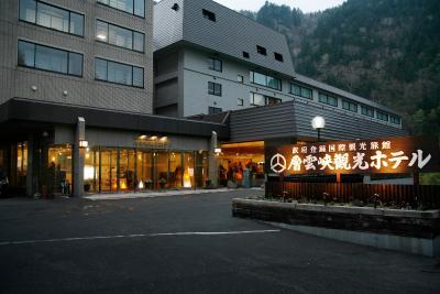 photo.1 of層雲峡温泉 層雲峡観光ホテル