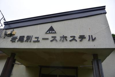 photo.5 of知床岩尾別ユースホステル