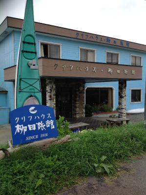 photo.1 ofクリフハウス 柳田旅館