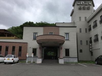 photo.1 of幕別温泉パークホテル悠湯館