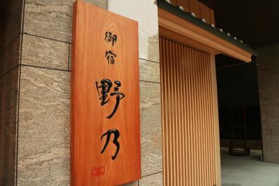 """""""Onyado Nono Namba Natural Hot Spring""""的图片搜索结果"""