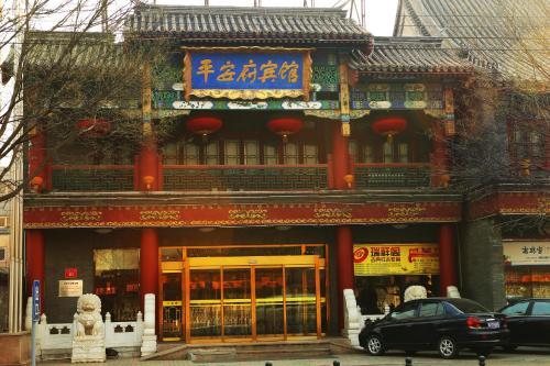 北京 ピン アン フー ホテル