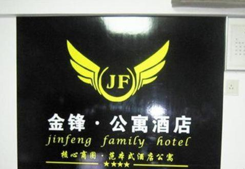 Jinfeng Family Hotel