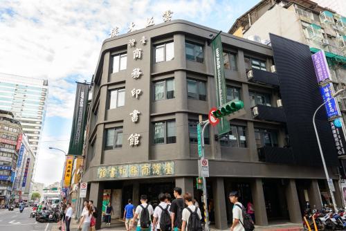 悅樂國際青年商旅