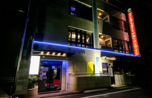 Spa & Capsule Hotel GrandPark-Inn Sugamo