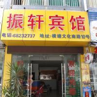 Zhengxuan Hotel