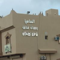 Al Samia Hotel Apartments