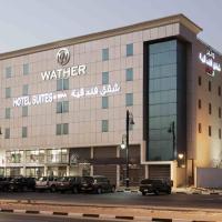 Watheer Hotel Suite