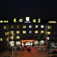 Qiudu Hotel Nanjing Lukou International Airport