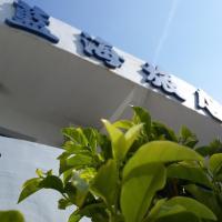 墾丁藍海旅店