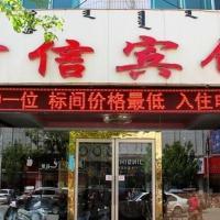 Dianxin Inn