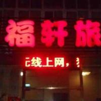 Qingdao Defuxuan Inn