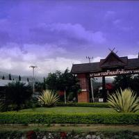 Baan Suan Huey Kaew Country View Resort