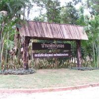 Suan Walairukkavej Guest House
