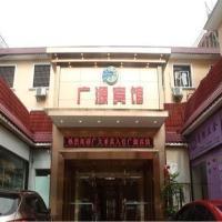 Guangzhou Guangyuan Hotel